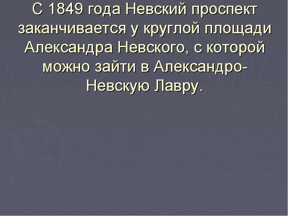 С 1849 года Невский проспект заканчивается у круглой площади Александра Невск...