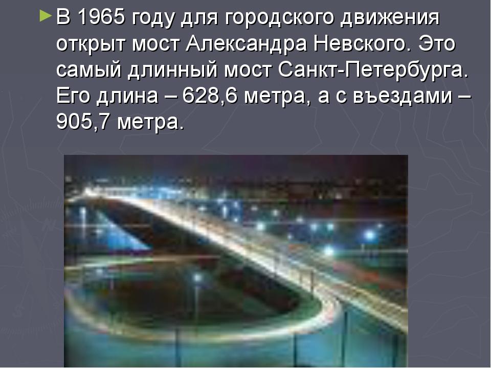 В 1965 году для городского движения открыт мост Александра Невского. Это самы...