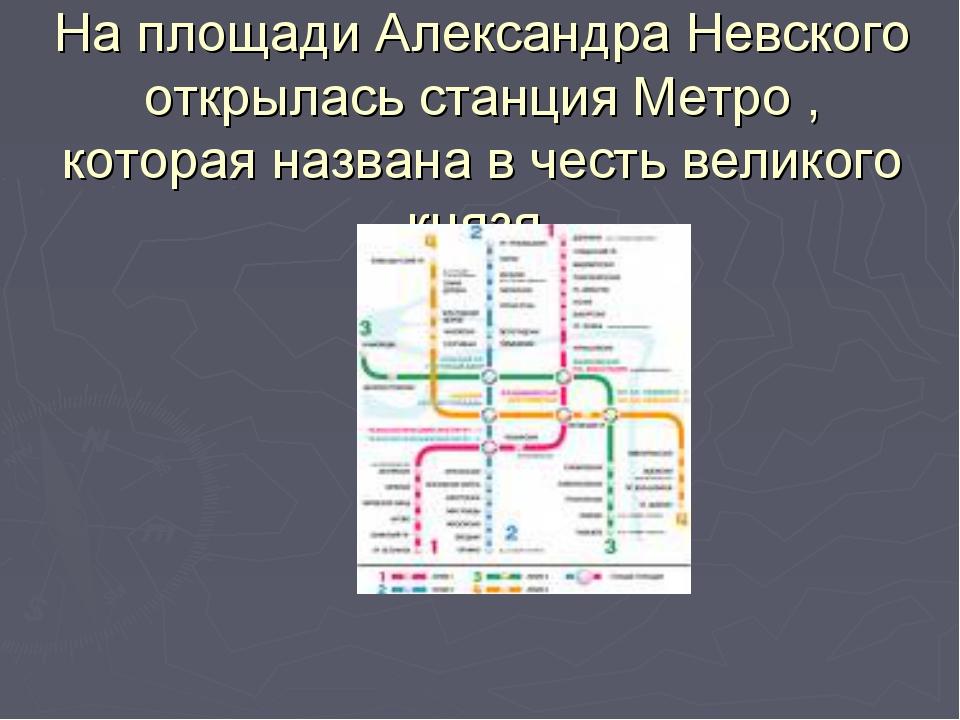 На площади Александра Невского открылась станция Метро , которая названа в че...