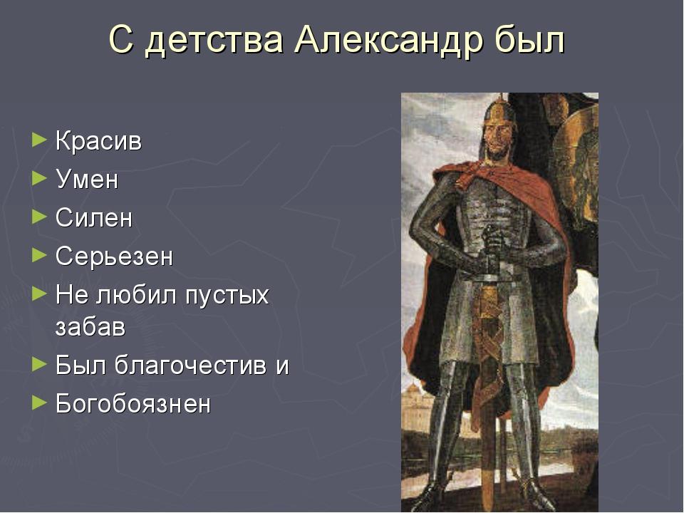 С детства Александр был Красив Умен Силен Серьезен Не любил пустых забав Был...