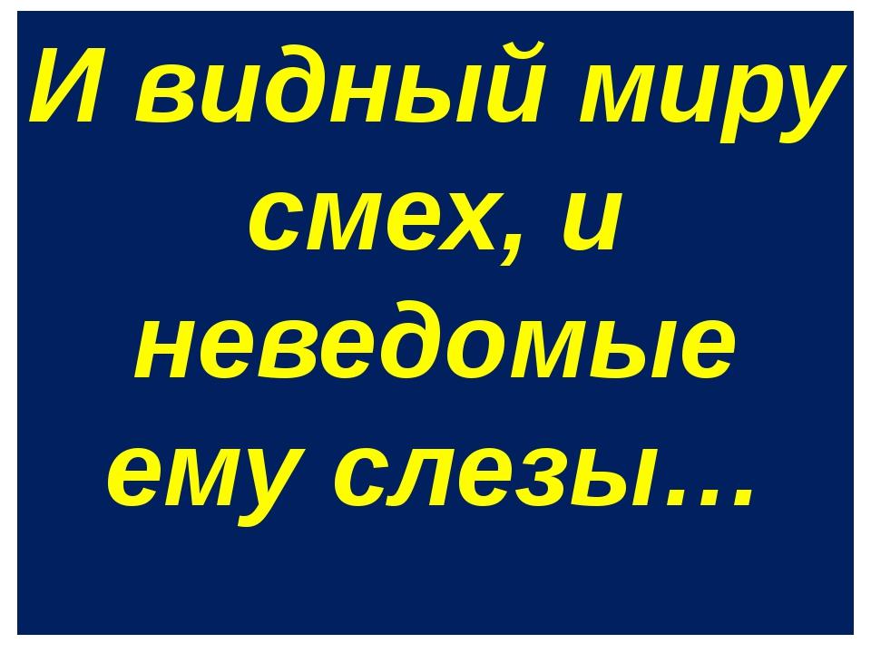 Николай Васильевич Гоголь И видный миру смех, и неведомые ему слезы…