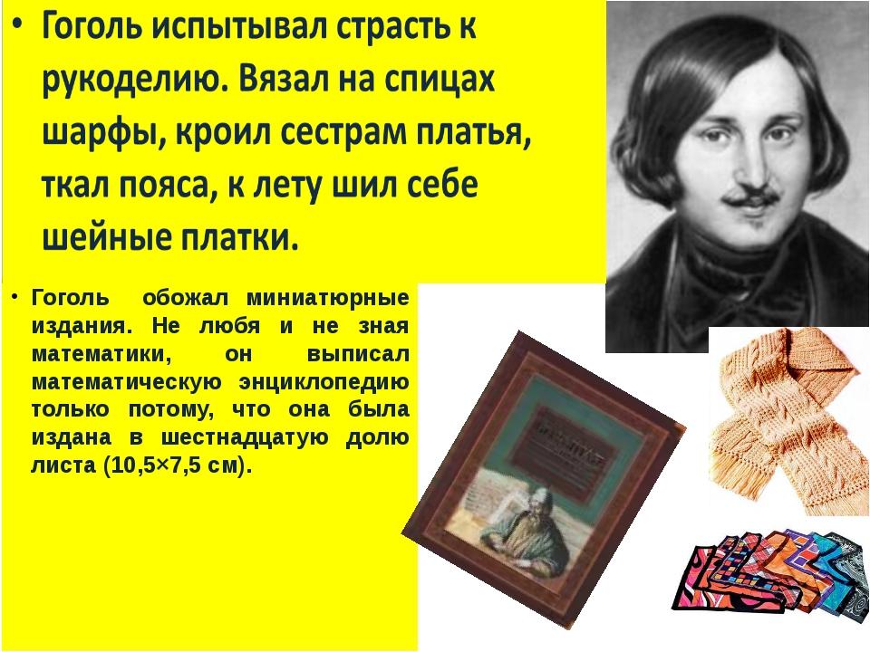 Гоголь обожал миниатюрные издания. Не любя и не зная математики, он выписал...