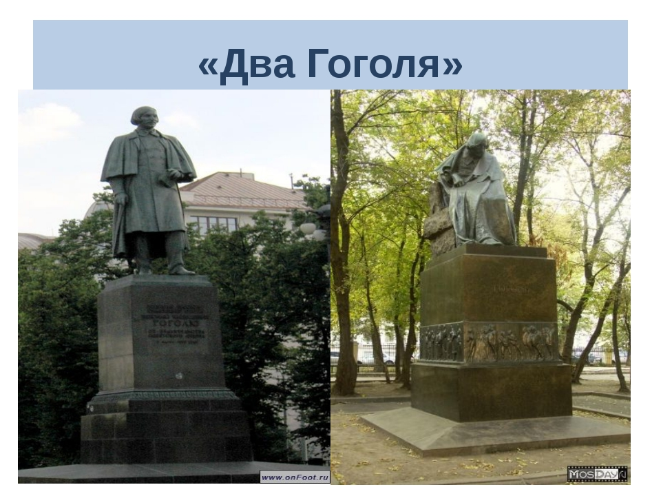 «Два Гоголя»