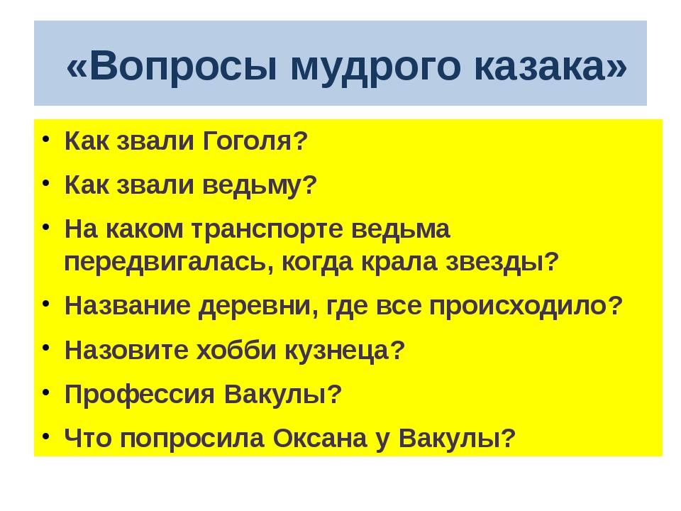 «Вопросы мудрого казака» Как звали Гоголя? Как звали ведьму? На каком трансп...