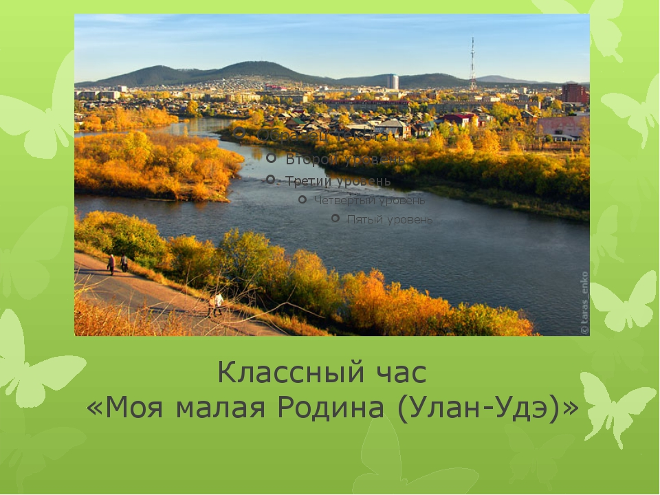Классный час «Моя малая Родина (Улан-Удэ)»