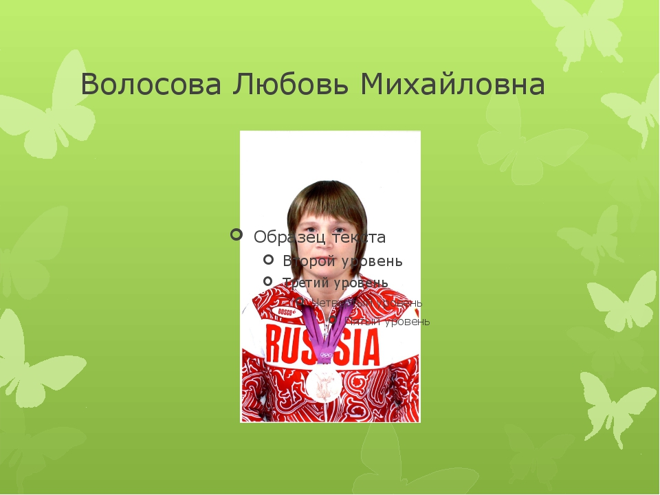 Волосова Любовь Михайловна