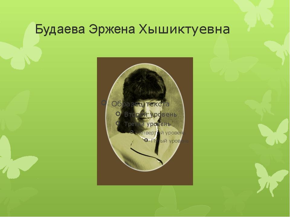 Будаева ЭрженаХышиктуевна