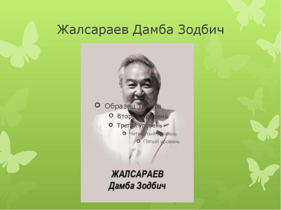 Жалсараев Дамба Зодбич