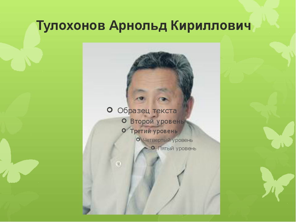 Тулохонов Арнольд Кириллович