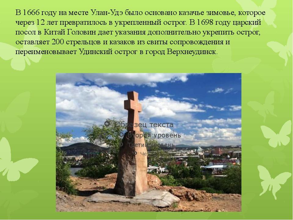 В 1666 году на месте Улан-Удэ было основано казачье зимовье, которое через 12...