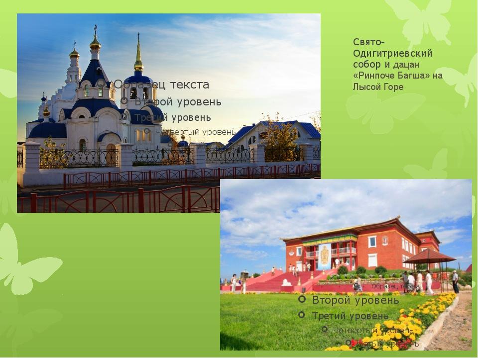 Свято-Одигитриевский собор и дацан «Ринпоче Багша» на Лысой Горе