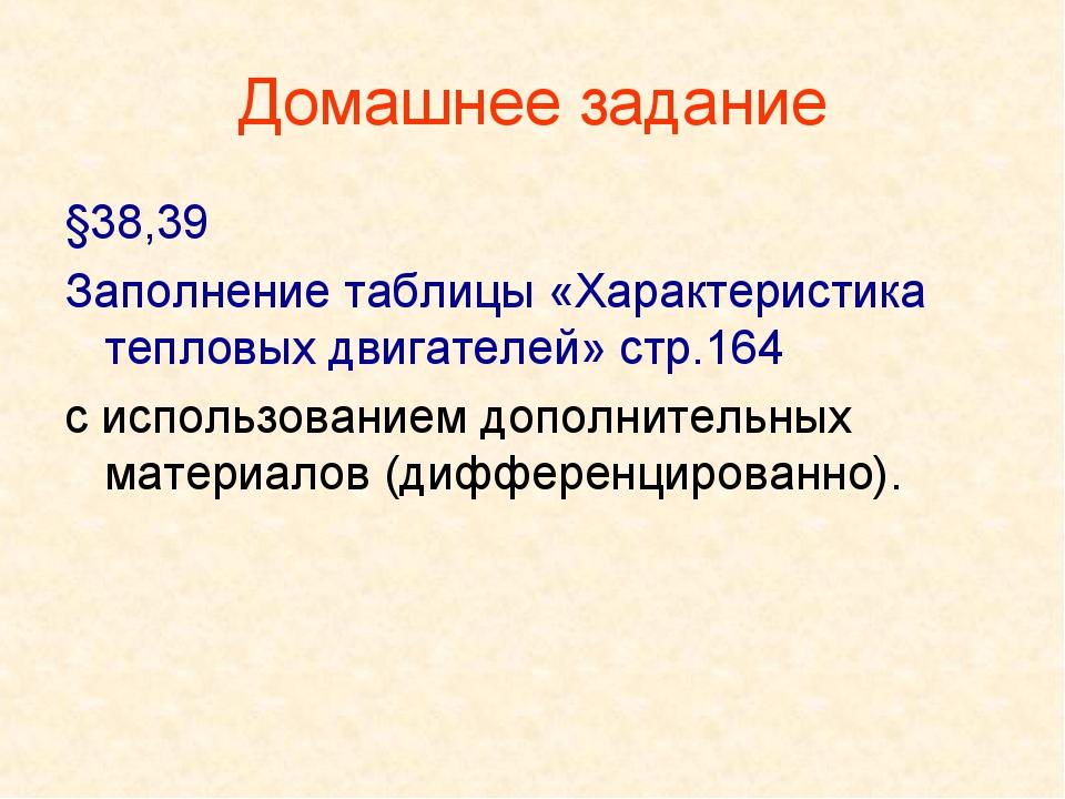Домашнее задание §38,39 Заполнение таблицы «Характеристика тепловых двигателе...