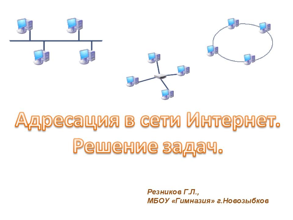 Резников Г.Л., МБОУ «Гимназия» г.Новозыбков