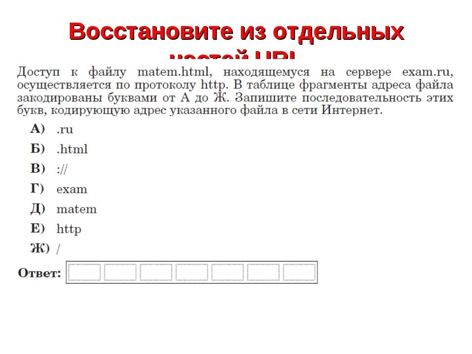 Восстановите из отдельных частей URL