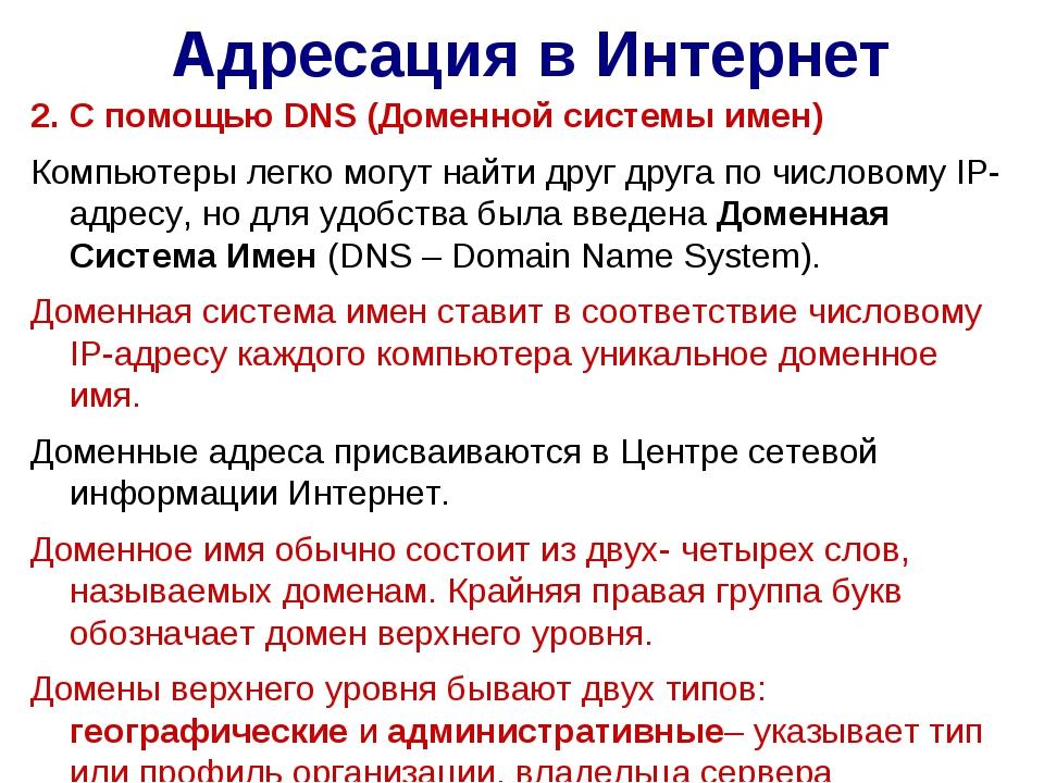 Адресация в Интернет 2. С помощью DNS (Доменной системы имен) Компьютеры легк...