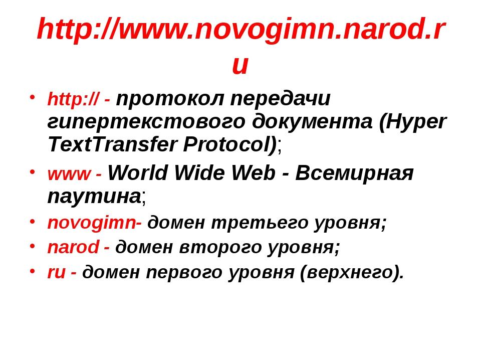 http://www.novogimn.narod.ru http:// - протокол передачи гипертекстового доку...