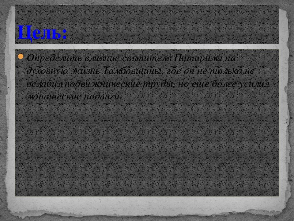 Определить влияние святителя Питирима на духовную жизнь Тамбовщины, где он не...