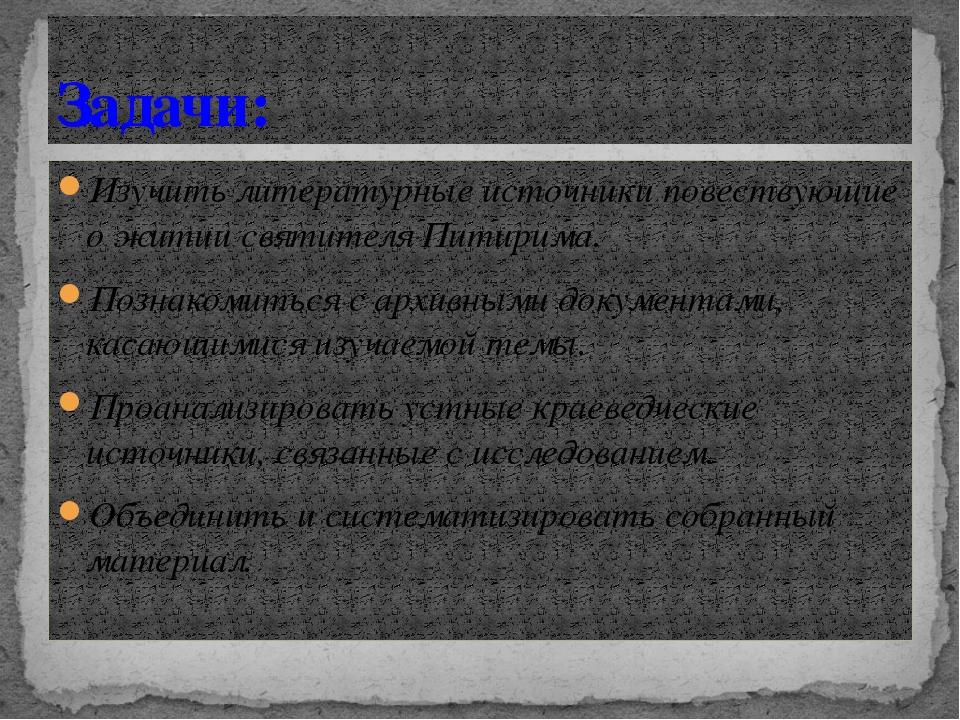 Изучить литературные источники повествующие о житии святителя Питирима. Позна...
