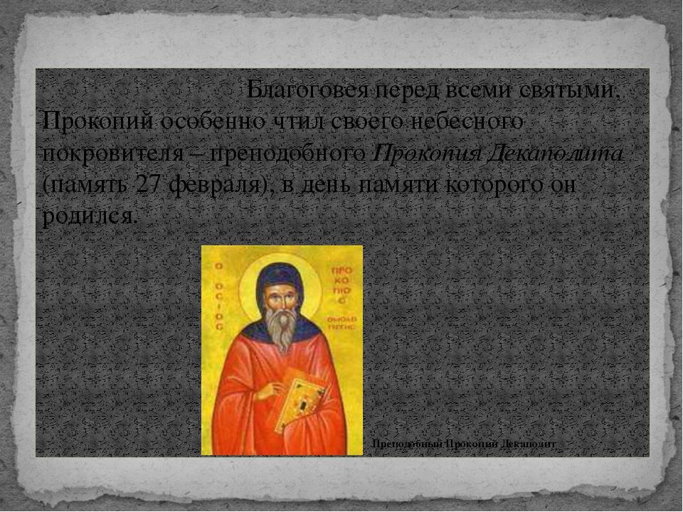 Благоговея перед всеми святыми, Прокопий особенно чтил своего небесного покр...