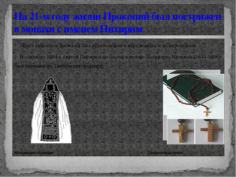 Через некоторое время он был рукоположен в иеродиакона и во иеромонаха. В се...