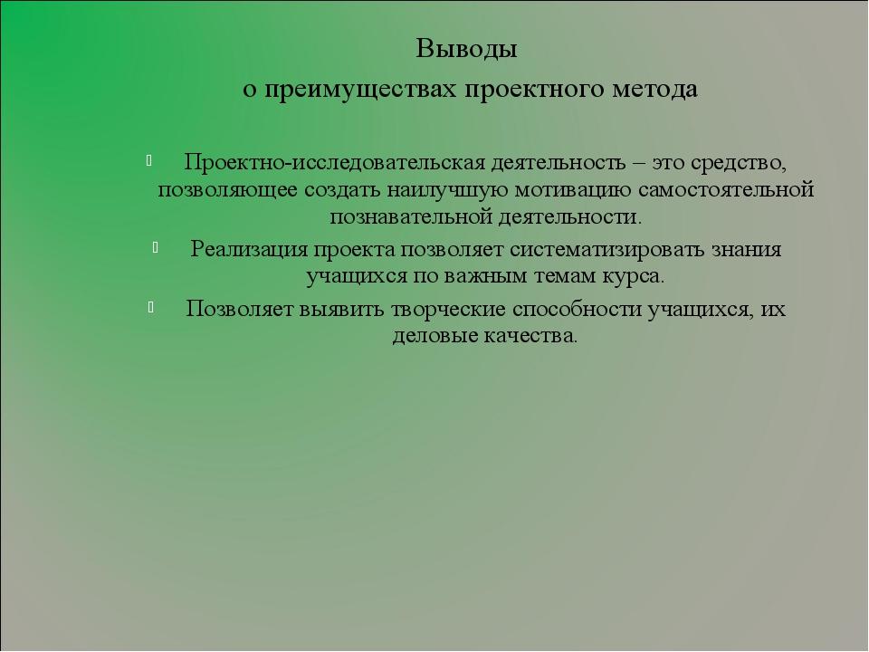 Выводы о преимуществах проектного метода Проектно-исследовательская деятельно...