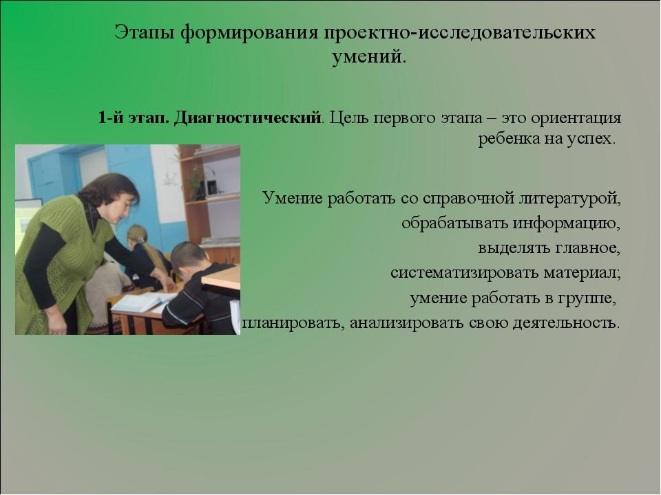 Этапы формирования проектно-исследовательских умений. 1-й этап. Диагностическ...