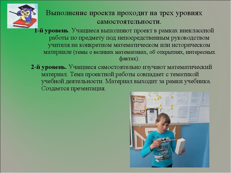 Выполнение проекта проходит на трех уровнях самостоятельности. 1-й уровень. У...