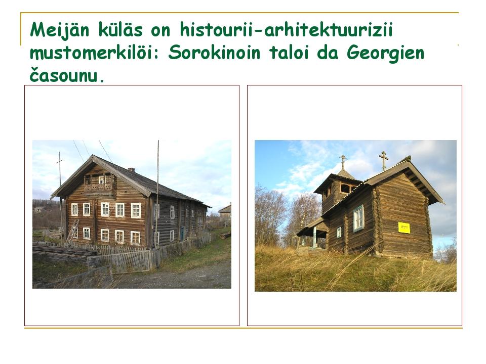 Meijän küläs on histourii-arhitektuurizii mustomerkilöi: Sorokinoin taloi da...
