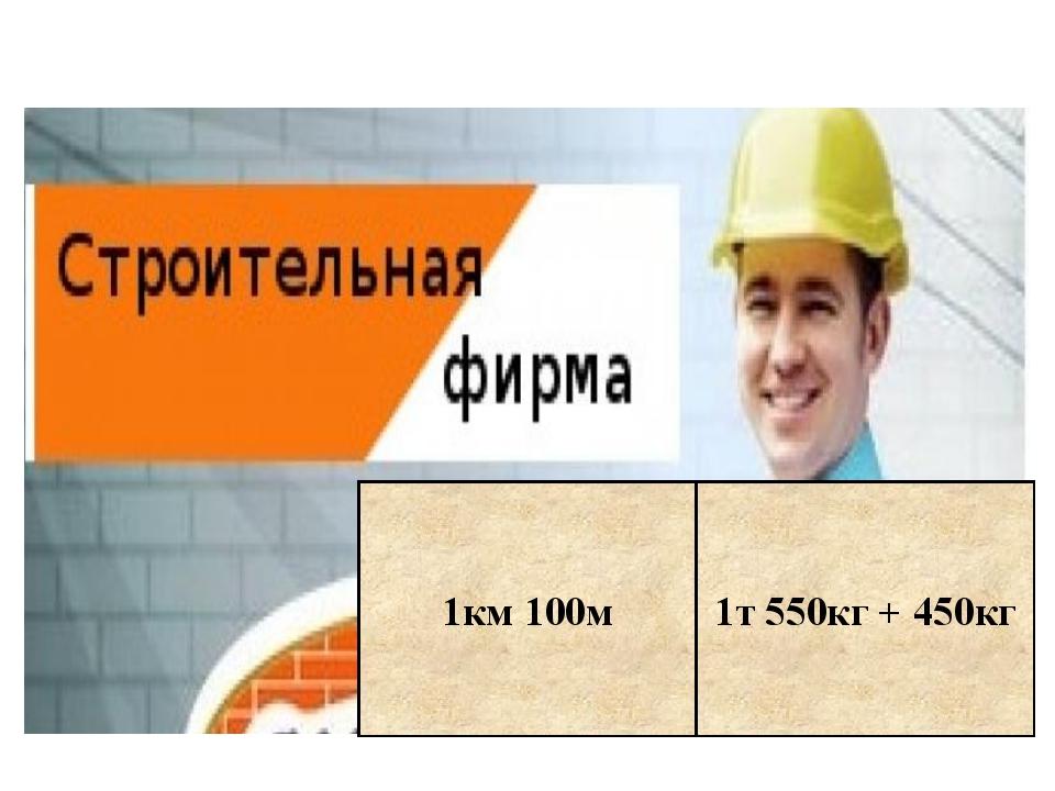 1км 100м 1т 550кг + 450кг