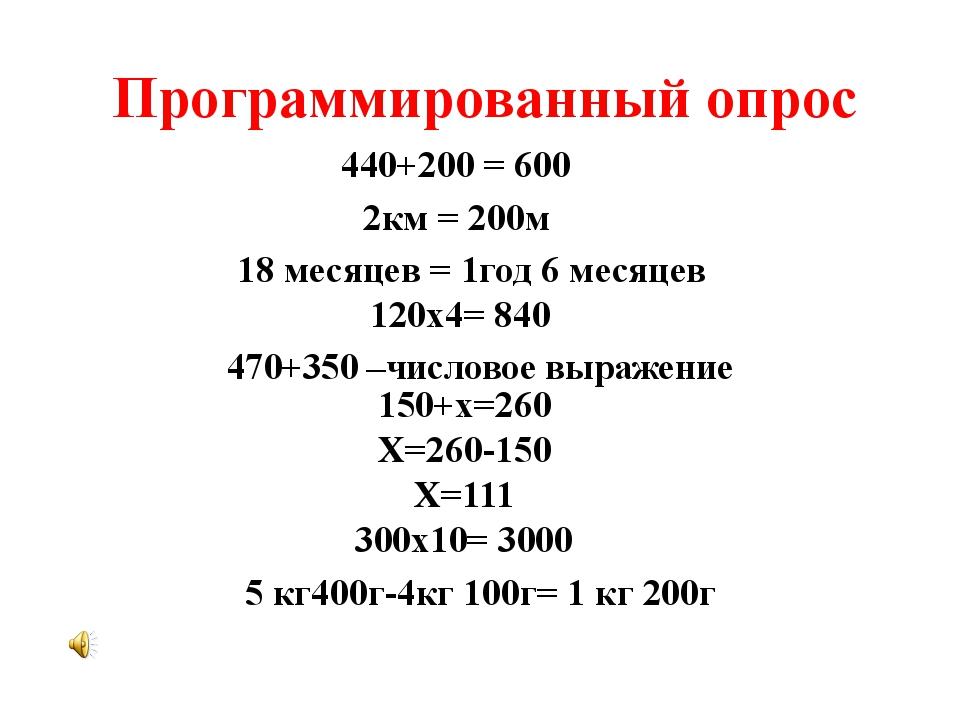 Программированный опрос 470+350 –числовое выражение 440+200 = 600 2км = 200м...