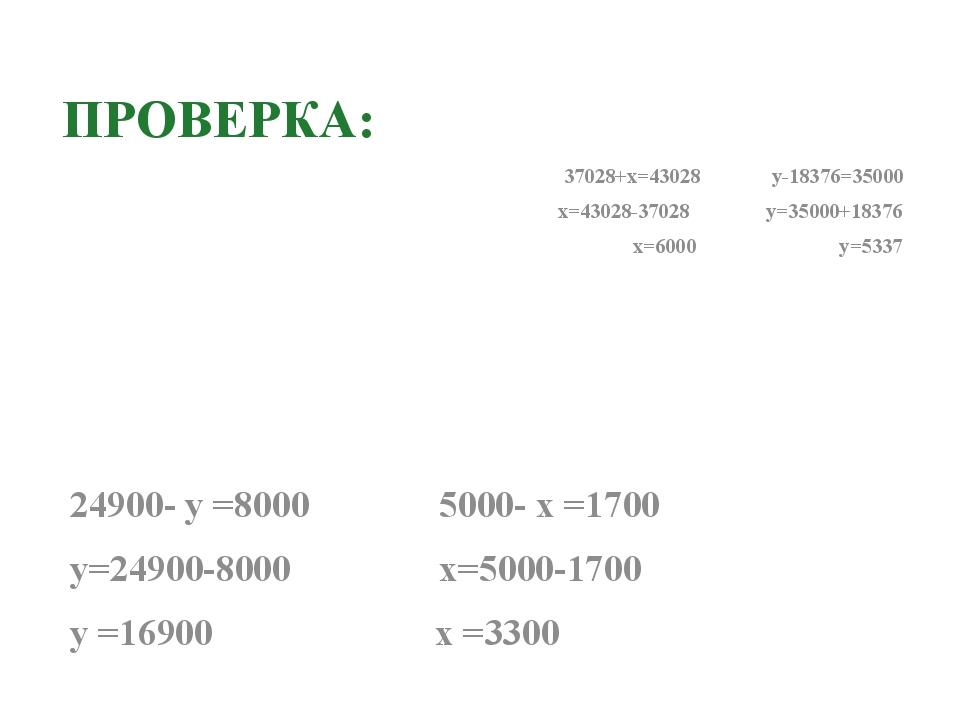 24900- у =8000 5000- х =1700 у=24900-8000 х=5000-1700 у =16900 х =3300 37028+...
