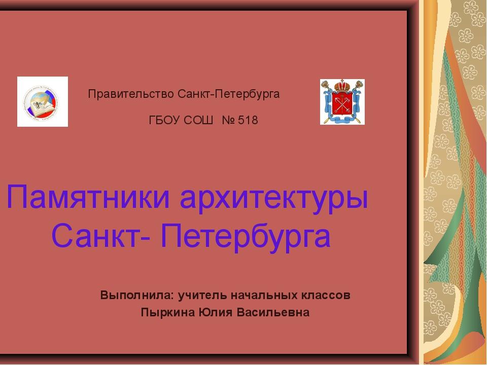 Памятники архитектуры Санкт- Петербурга Выполнила: учитель начальных классов...