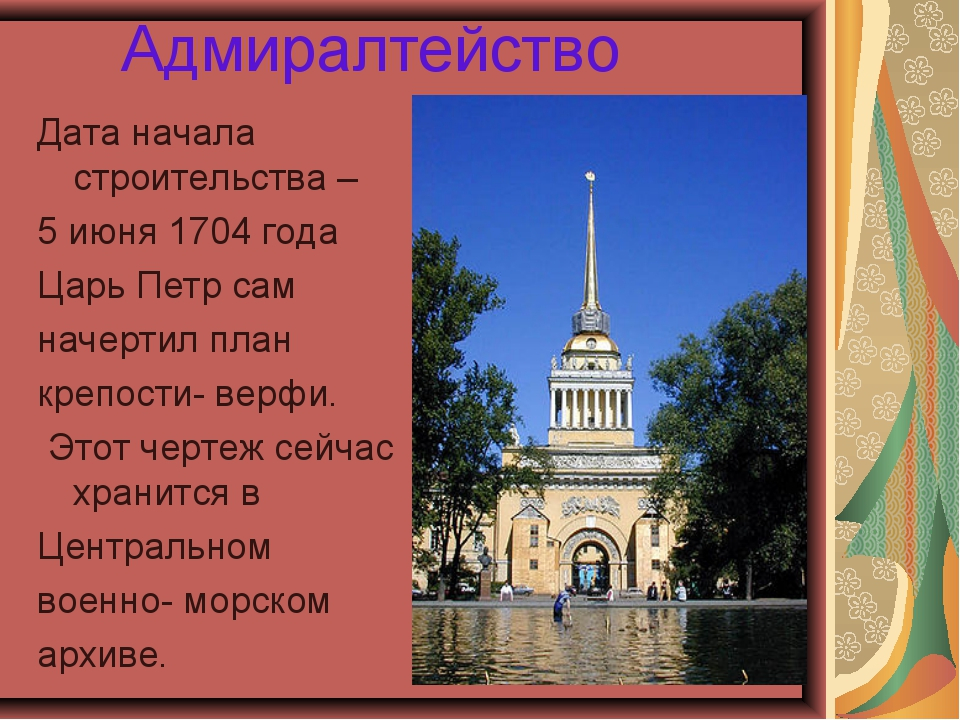 Адмиралтейство Дата начала строительства – 5 июня 1704 года Царь Петр сам на...