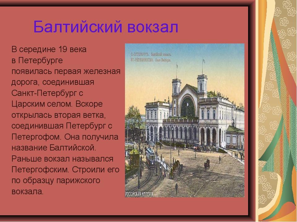 Балтийский вокзал В середине 19 века в Петербурге появилась первая железная...