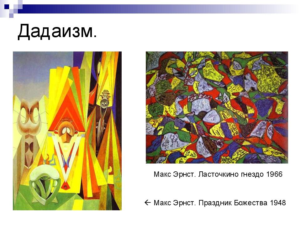 Дадаизм. Макс Эрнст. Ласточкино гнездо 1966  Макс Эрнст. Праздник Божества 1...
