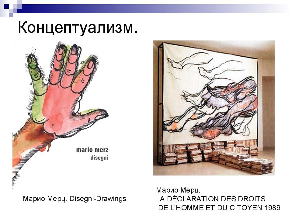 Концептуализм. Марио Мерц. Disegni-Drawings Марио Мерц. LA DÉCLARATION DES DR...