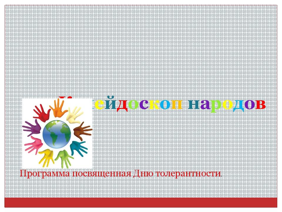 Калейдоскоп народов Программа посвященная Дню толерантности.