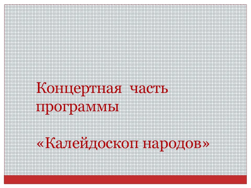 Концертная часть программы «Калейдоскоп народов»