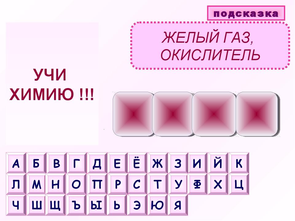 Х Л О Р УЧИ ХИМИЮ !!! Р Л О Х ЖЕЛЫЙ ГАЗ, ОКИСЛИТЕЛЬ подсказка