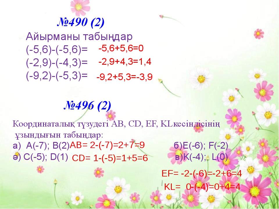 №490 (2) Айырманы табыңдар (-5,6)-(-5,6)= (-2,9)-(-4,3)= (-9,2)-(-5,3)= №496...
