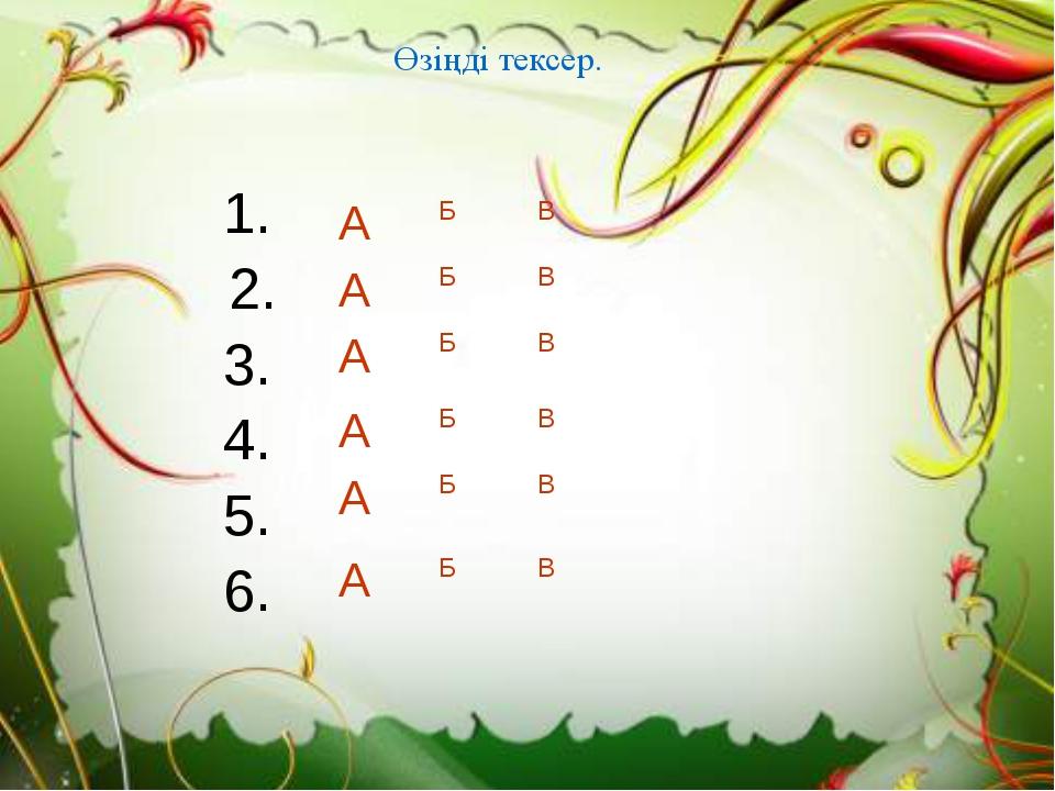 1.  2. 3. 4. 5. 6. Өзіңді тексер. А В Б А В Б А В Б А В Б А В Б А В Б