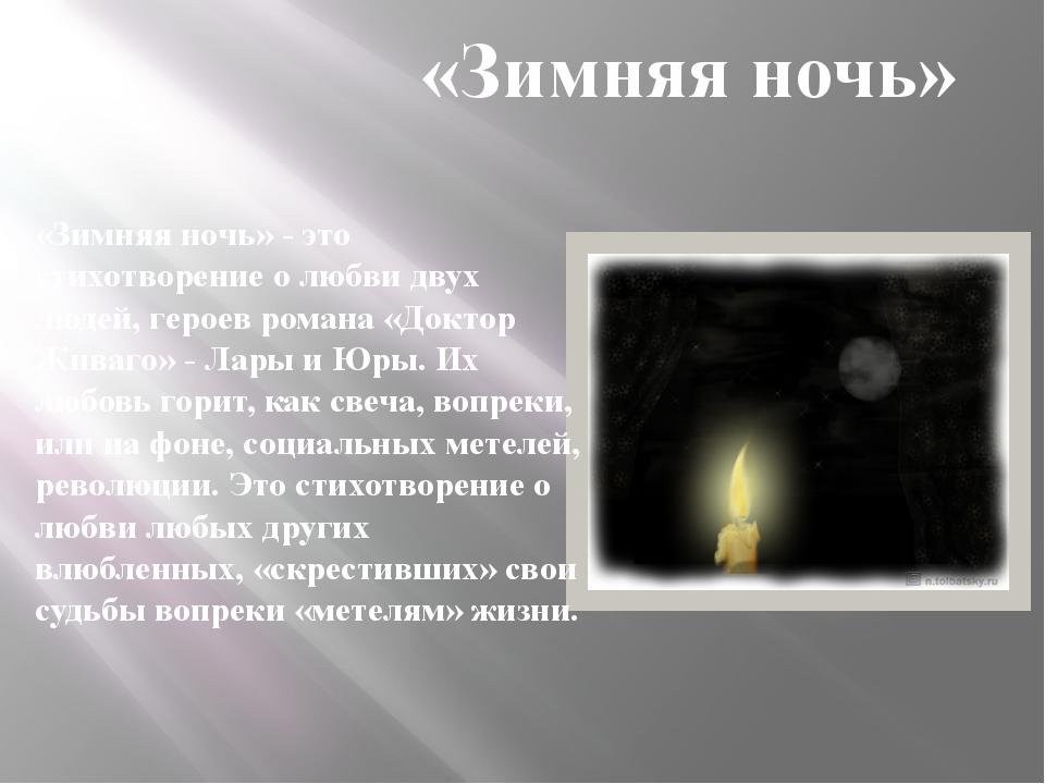 «Зимняя ночь» «Зимняя ночь» - это стихотворение о любви двух людей, героев ро...