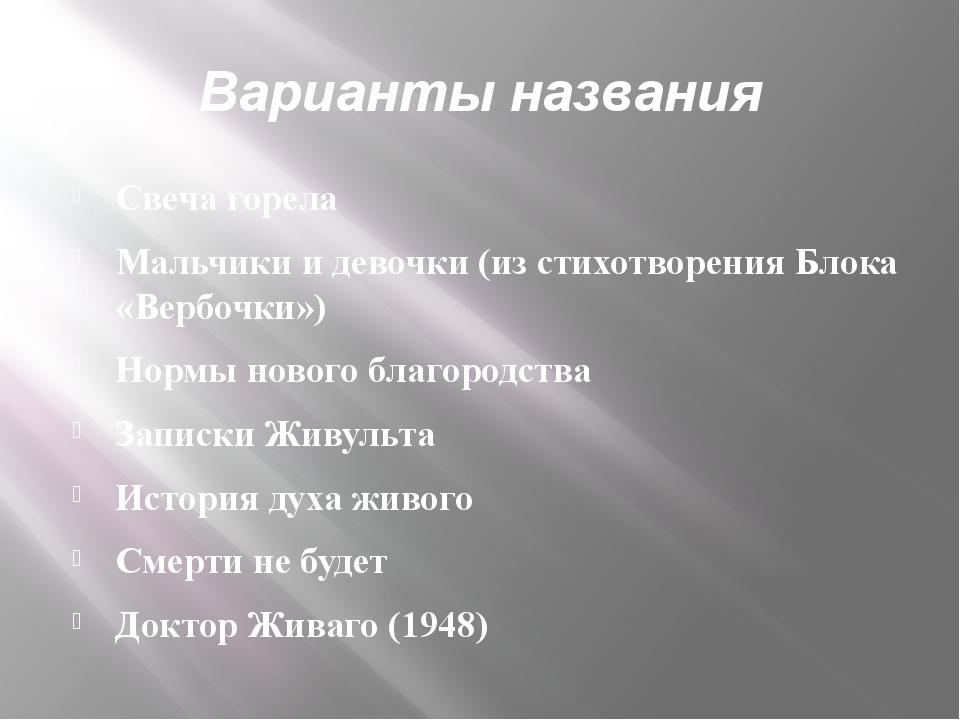 Варианты названия Свеча горела Мальчики и девочки (из стихотворения Блока «Ве...