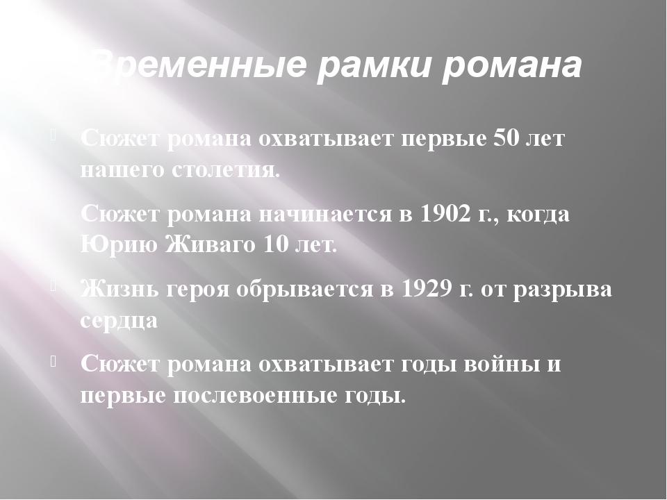 Временные рамки романа Сюжет романа охватывает первые 50 лет нашего столетия....