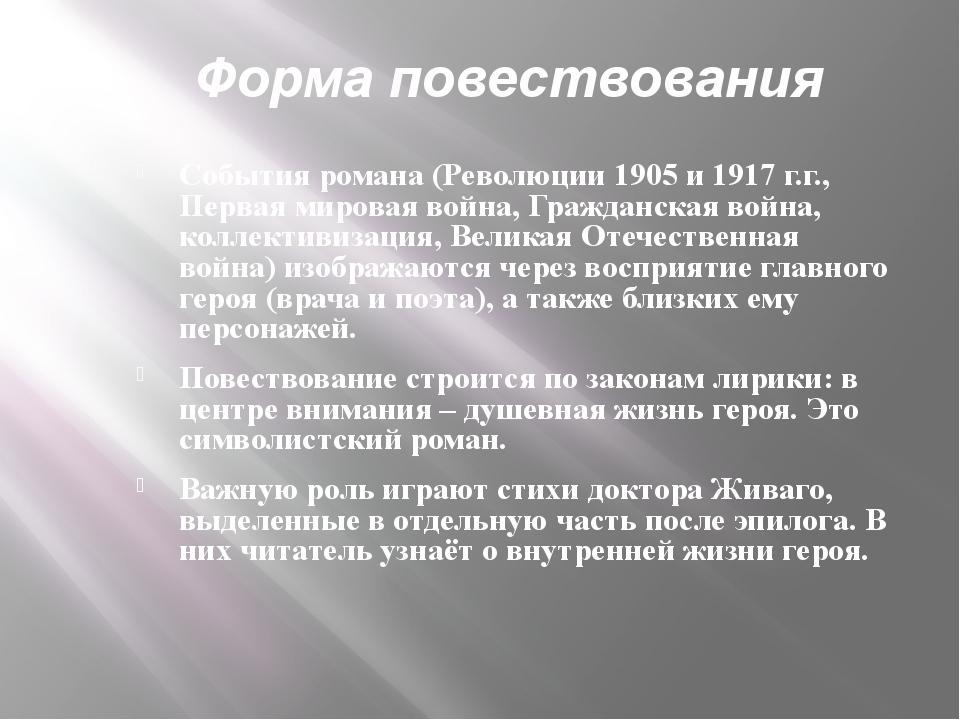 Форма повествования События романа (Революции 1905 и 1917 г.г., Первая мирова...