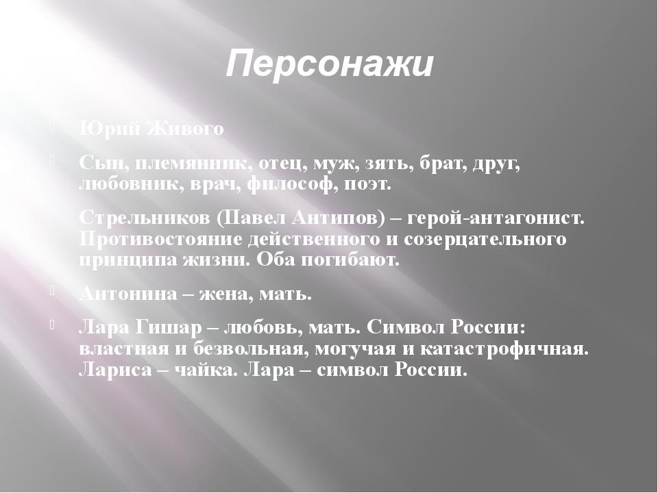 Персонажи Юрий Живого Сын, племянник, отец, муж, зять, брат, друг, любовник,...