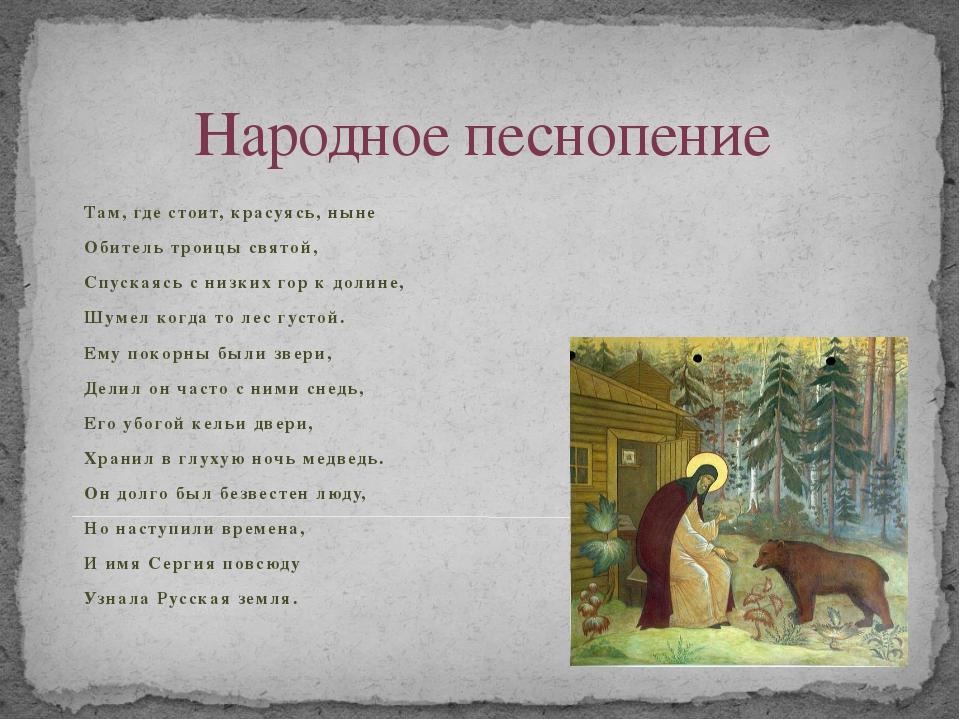 Народное песнопение Там, где стоит, красуясь, ныне Обитель троицы святой, Спу...