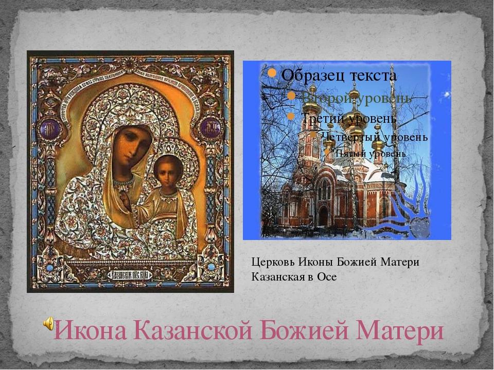 Икона Казанской Божией Матери Церковь Иконы Божией Матери Казанская в Осе