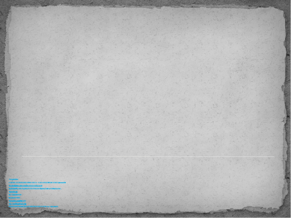 Литературный фонд: 1. Е. Д. КРИТСКАЯ, Г. П. СЕРГЕЕВА, Т. С. ШМАГИНА МУЗЫКА 1—...