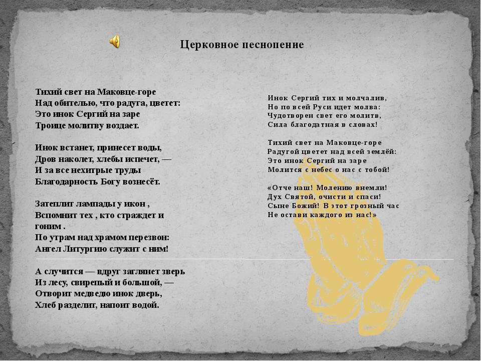 Инок Сергий тих и молчалив, Но по всей Руси идет молва: Чудотворен свет его...